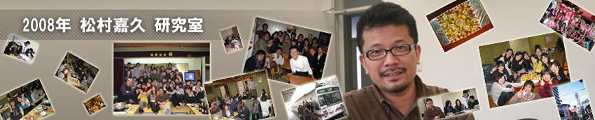 国際観光学科 松村嘉久研究室の活動報告(2008年)