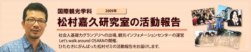 国際観光学科 松村嘉久研究室の活動報告(2009年)