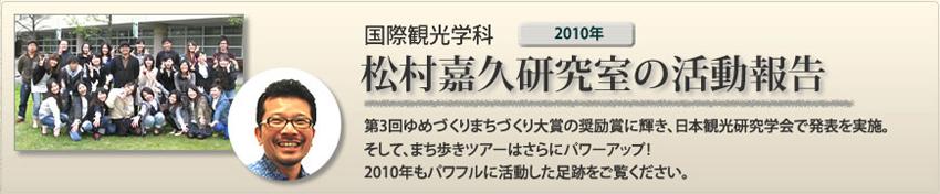 国際観光学科 松村嘉久研究室の活動報告(2010年)