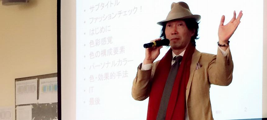ファッションとITの共通点を探る授業「ファッションとIT」〜経営情報学部 特色ある教育紹介 その4〜