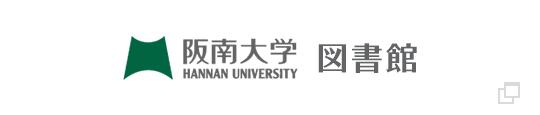 阪南大学 図書館