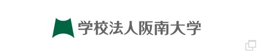 学校法人 阪南大学